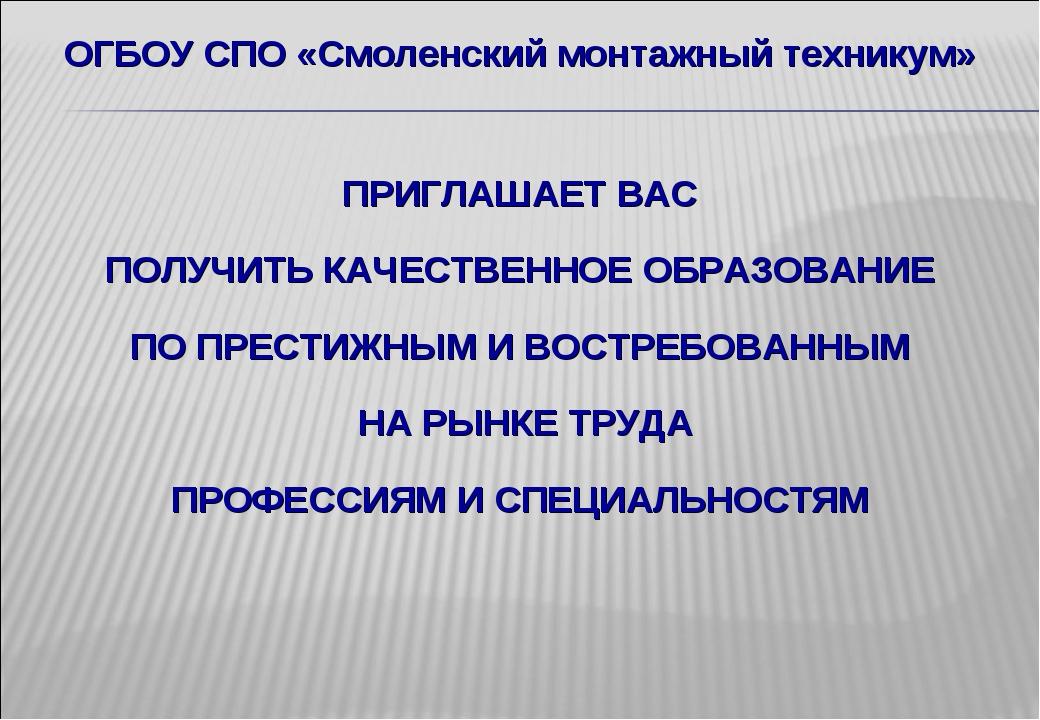 ОГБОУ СПО «Смоленский монтажный техникум» ПРИГЛАШАЕТ ВАС ПОЛУЧИТЬ КАЧЕСТВЕННО...