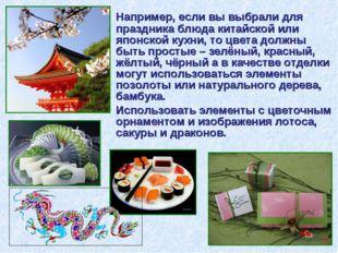 Например, если вы выбрали для праздника блюда китайской или японской кухни,