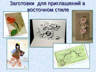 Заготовки для приглашений в восточном стиле