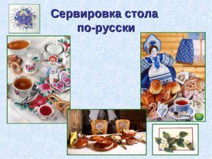 Сервировка стола по-русски
