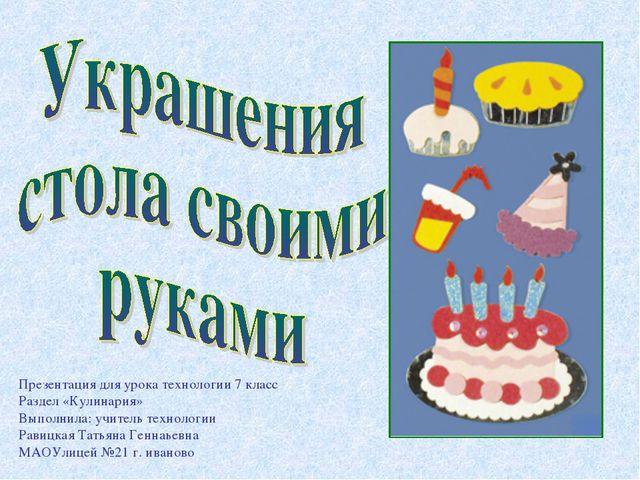 Презентация для урока технологии 7 класс Раздел «Кулинария» Выполнила: учител...
