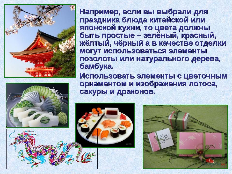 Например, если вы выбрали для праздника блюда китайской или японской кухни,...