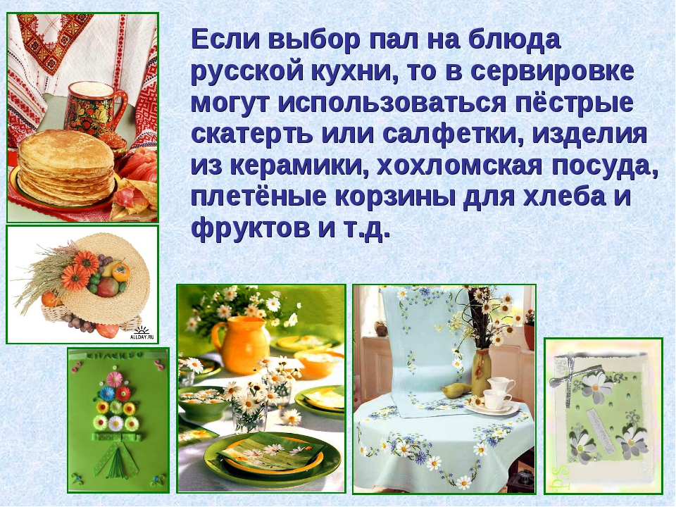 Если выбор пал на блюда русской кухни, то в сервировке могут использоваться п...
