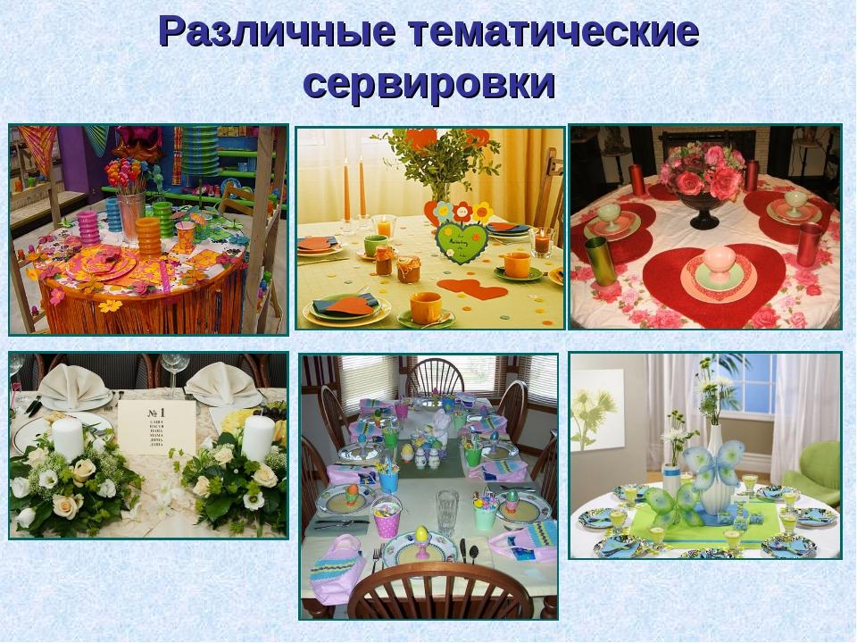Различные тематические сервировки