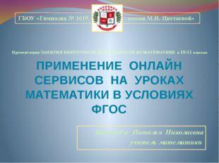 ГБОУ «Гимназия № 1619 имени М.И. Цветаевой» ПРИМЕНЕНИЕ ОНЛАЙН СЕРВИСОВ НА УРО