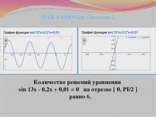 Количество решений уравнения sin 13x - 0,2x + 0,01 = 0 на отрезке [ 0, PI/2 ]