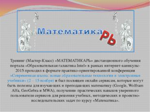 Тренинг (Мастер-Класс) «МАТЕМАТИКАРЬ» дистанционного обучения портала «Образо