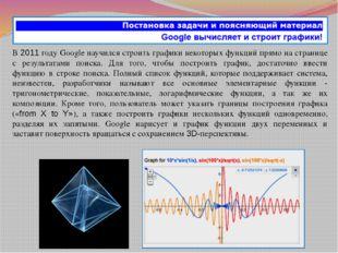 В 2011 году Google научился строить графики некоторых функций прямо на страни