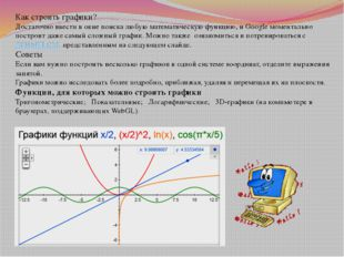 Как строить графики? Достаточно ввести в окне поиска любую математическую фун