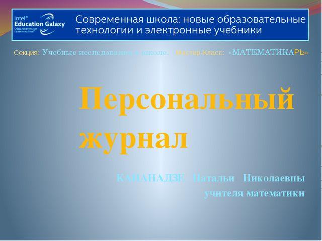 Персональный журнал КАНАНАДЗЕ Натальи Николаевны учителя математики Секция: У...