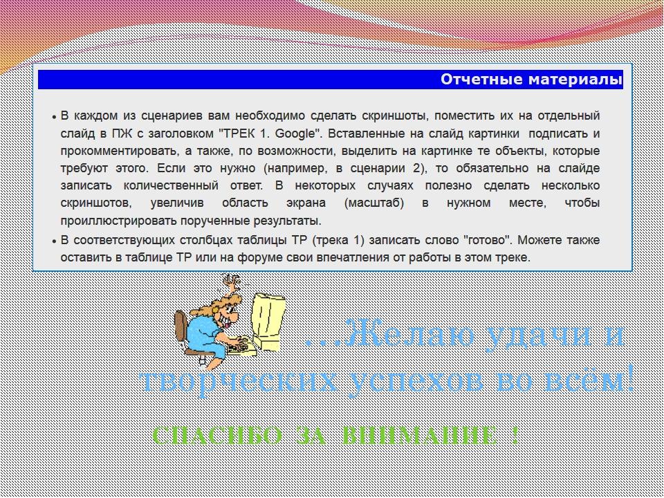 …Желаю удачи и творческих успехов во всём! СПАСИБО ЗА ВНИМАНИЕ !