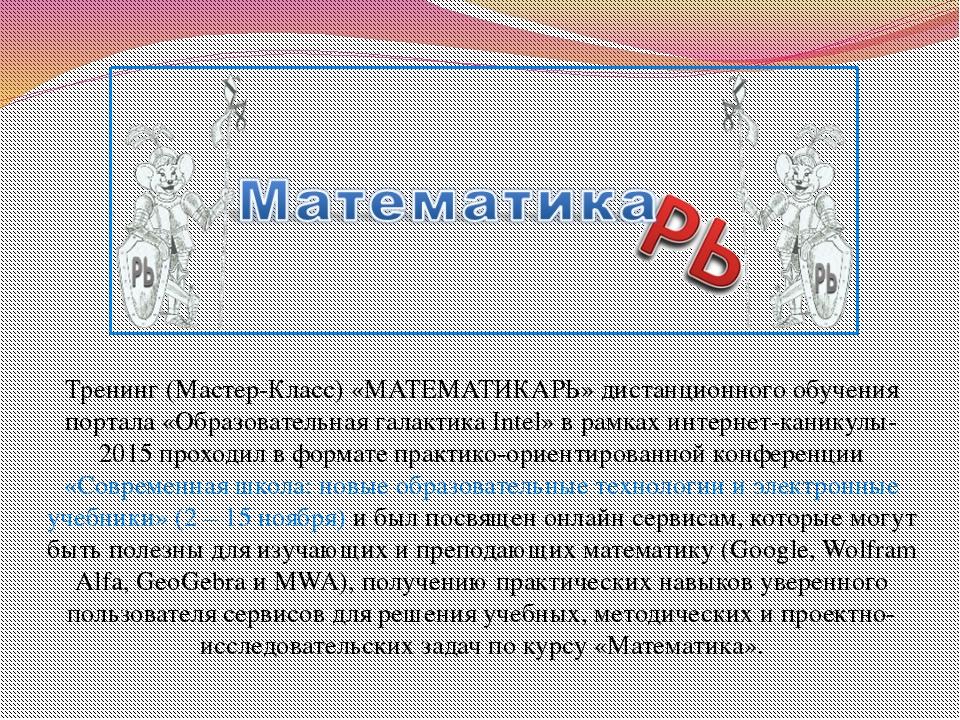 Тренинг (Мастер-Класс) «МАТЕМАТИКАРЬ» дистанционного обучения портала «Образо...