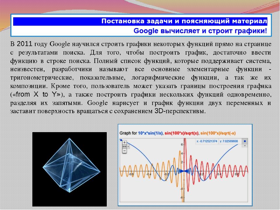 В 2011 году Google научился строить графики некоторых функций прямо на страни...