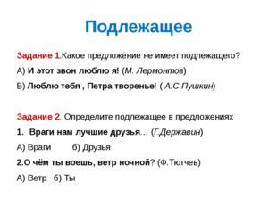 Подлежащее Задание 1.Какое предложение не имеет подлежащего? А) И этот звон л