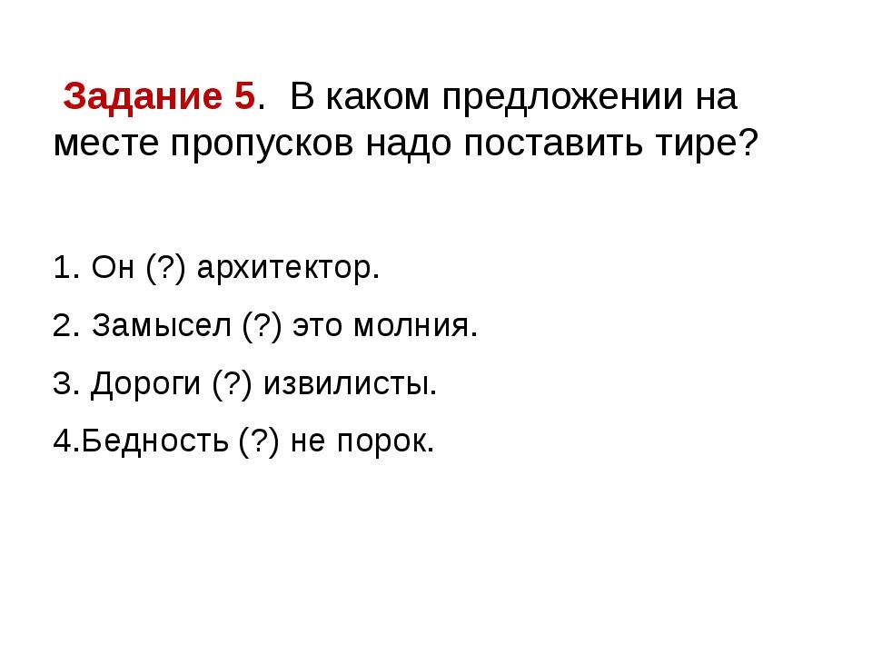 Задание 5. В каком предложении на месте пропусков надо поставить тире? 1. Он...