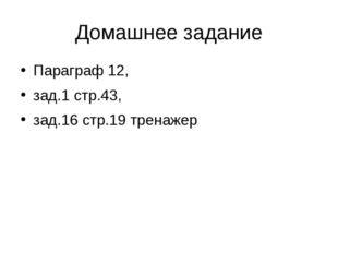 Домашнее задание Параграф 12, зад.1 стр.43, зад.16 стр.19 тренажер