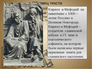 Кирилл и Мефодий на памятнике « 1000 –летие России» в Великом Новгороде. Кир