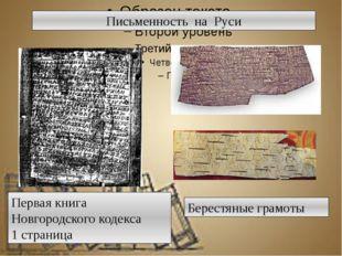 Письменность на Руси Первая книга Новгородского кодекса 1 страница Берестяны