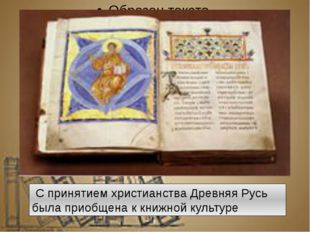 С принятием христианства Древняя Русь была приобщена к книжной культуре