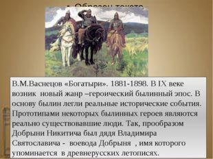 В.М.Васнецов «Богатыри». 1881-1898. В IX веке возник новый жанр –героический