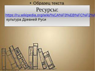 Ресурсы: https://ru.wikipedia.org/wiki/%CA%F3%EB%FC%F2%F3%F0%E0_%C4%F0%E5%E2