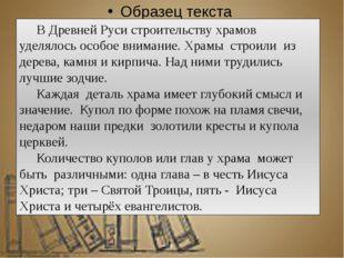 В Древней Руси строительству храмов уделялось особое внимание. Храмы строил