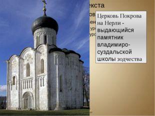 Церковь Покрова на Нерли - выдающийся памятник владимиро-суздальской школы з