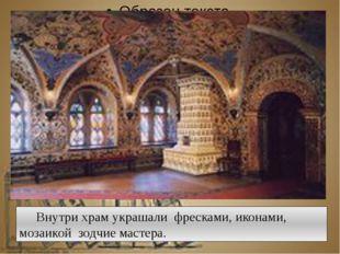 Внутри храм украшали фресками, иконами, мозаикой зодчие мастера.