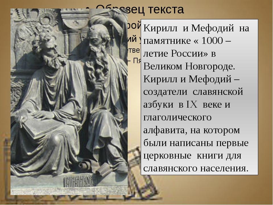 Кирилл и Мефодий на памятнике « 1000 –летие России» в Великом Новгороде. Кир...