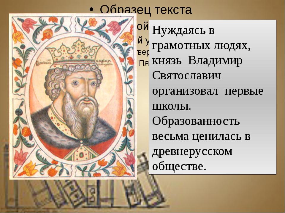 Нуждаясь в грамотных людях, князь Владимир Святославич организовал первые шк...