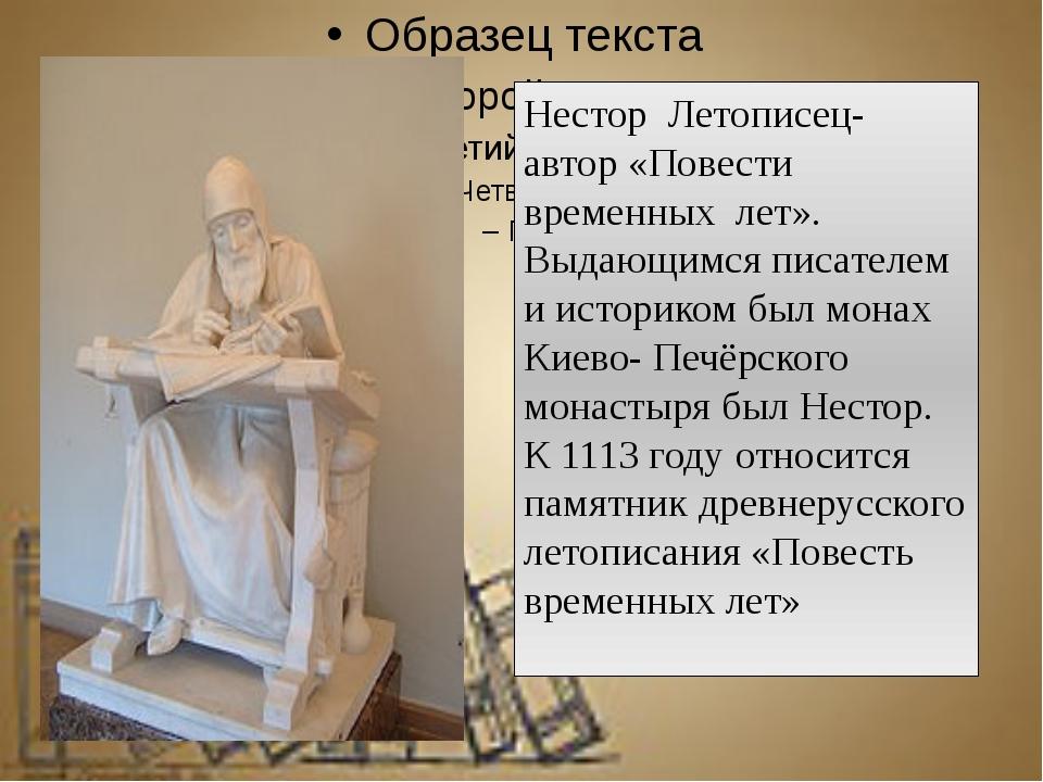 Нестор Летописец- автор «Повести временных лет». Выдающимся писателем и исто...