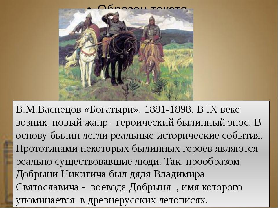В.М.Васнецов «Богатыри». 1881-1898. В IX веке возник новый жанр –героический...