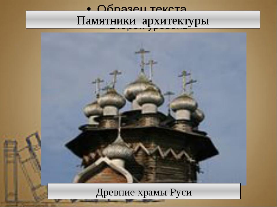 Памятники архитектуры Древние храмы Руси