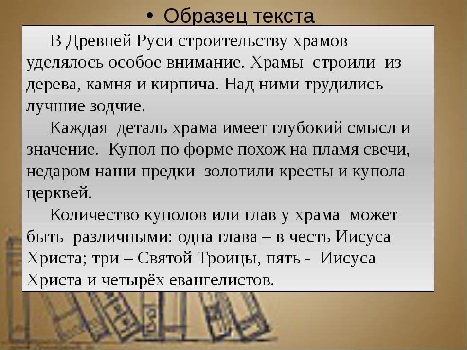 В Древней Руси строительству храмов уделялось особое внимание. Храмы строил...