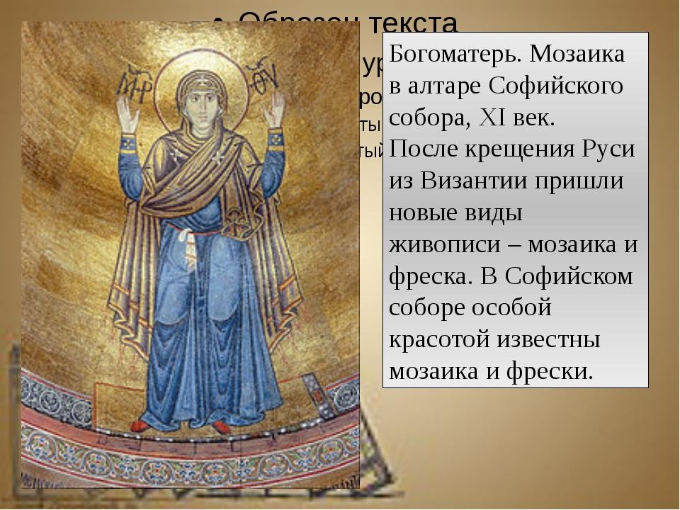Богоматерь. Мозаика в алтаре Софийского собора, XI век. После крещения Руси...