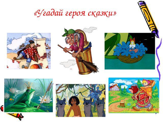 «Угадай героя сказки»