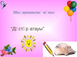 """""""Дәстүр атауы"""" Шығармашылық жұмыс"""