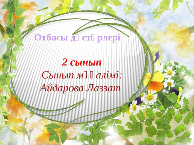 Отбасы дәстүрлері 2 сынып Сынып мұғалімі: Айдарова Лаззат