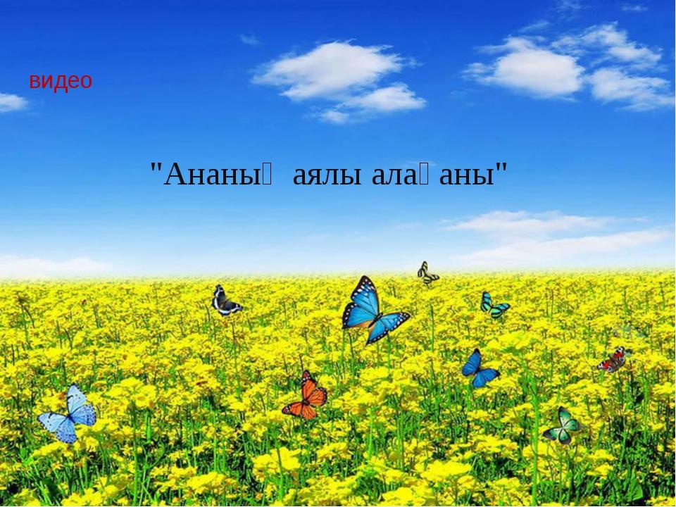 """видео """"Ананың аялы алақаны"""""""