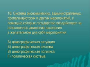 10. Система экономических, административных, пропагандистских и других меропр