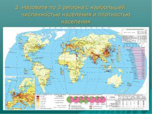 3. Назовите по 3 региона с наибольшейчисленностью населения и плотностью нас