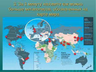 3. За 1 минуту назовите как можно больше мегаполисов, обозначенных на карте м