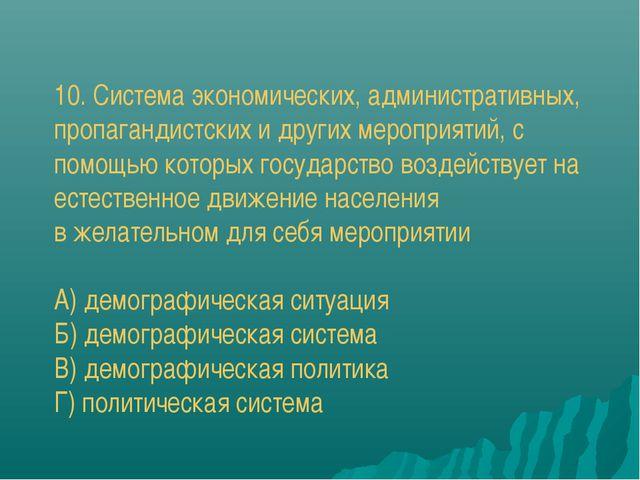 10. Система экономических, административных, пропагандистских и других меропр...