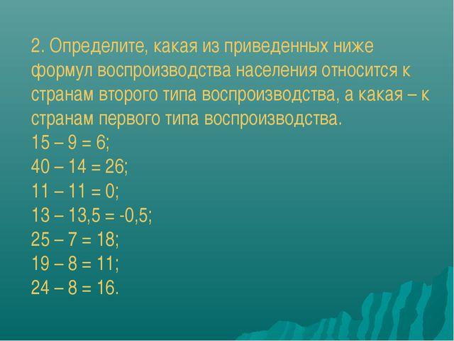 2. Определите, какая из приведенных ниже формул воспроизводства населения от...