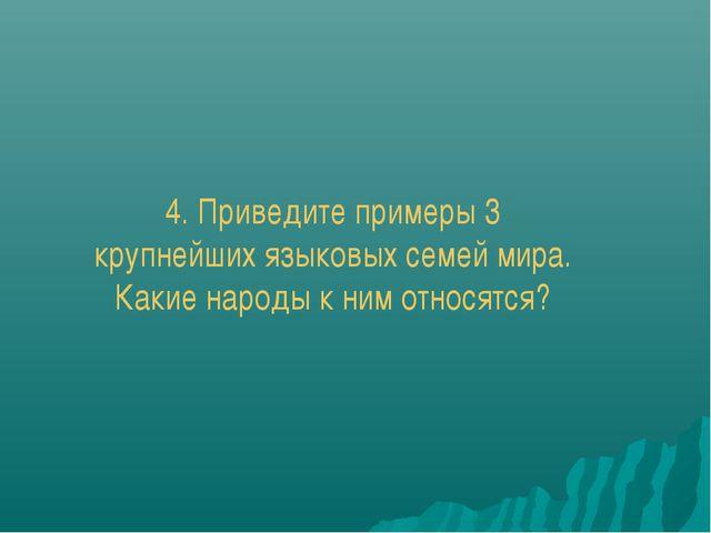 4. Приведите примеры 3 крупнейших языковых семей мира. Какие народы к ним от...