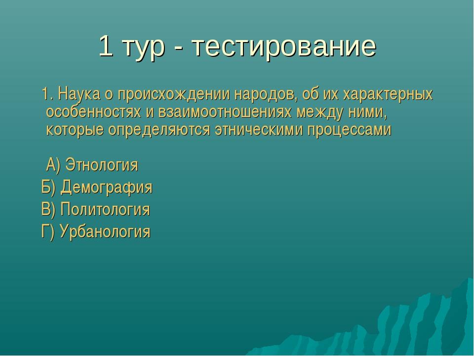 1 тур - тестирование 1. Наука о происхождении народов, об их характерных особ...