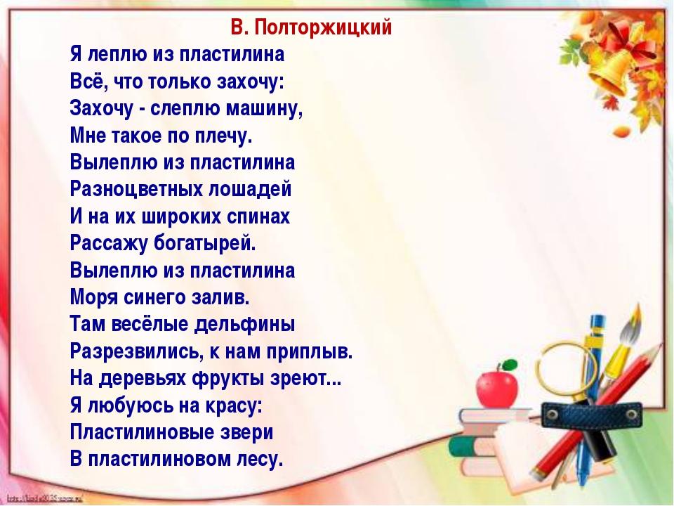 В. Полторжицкий Я леплю изпластилина Всё, что только захочу: Захочу - слепл...