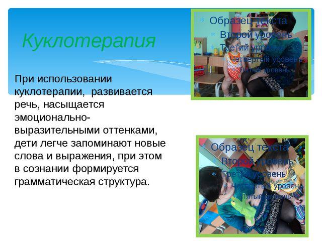 Куклотерапия При использовании куклотерапии, развивается речь, насыщается эмо...
