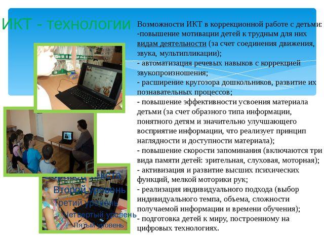 ИКТ - технологии Возможности ИКТ в коррекционной работе с детьми: -повышение...