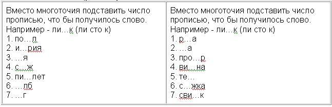 Задание по уроку русского языка